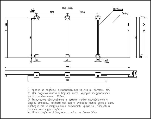 Присоединительные размеры одного модуля табло НАТА 7358 всех модификаций