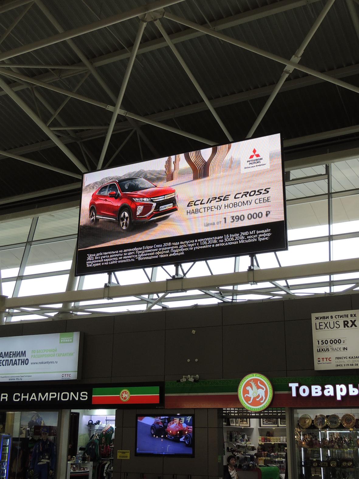 Установлены светодиодные экраны в аэропорту в Казани