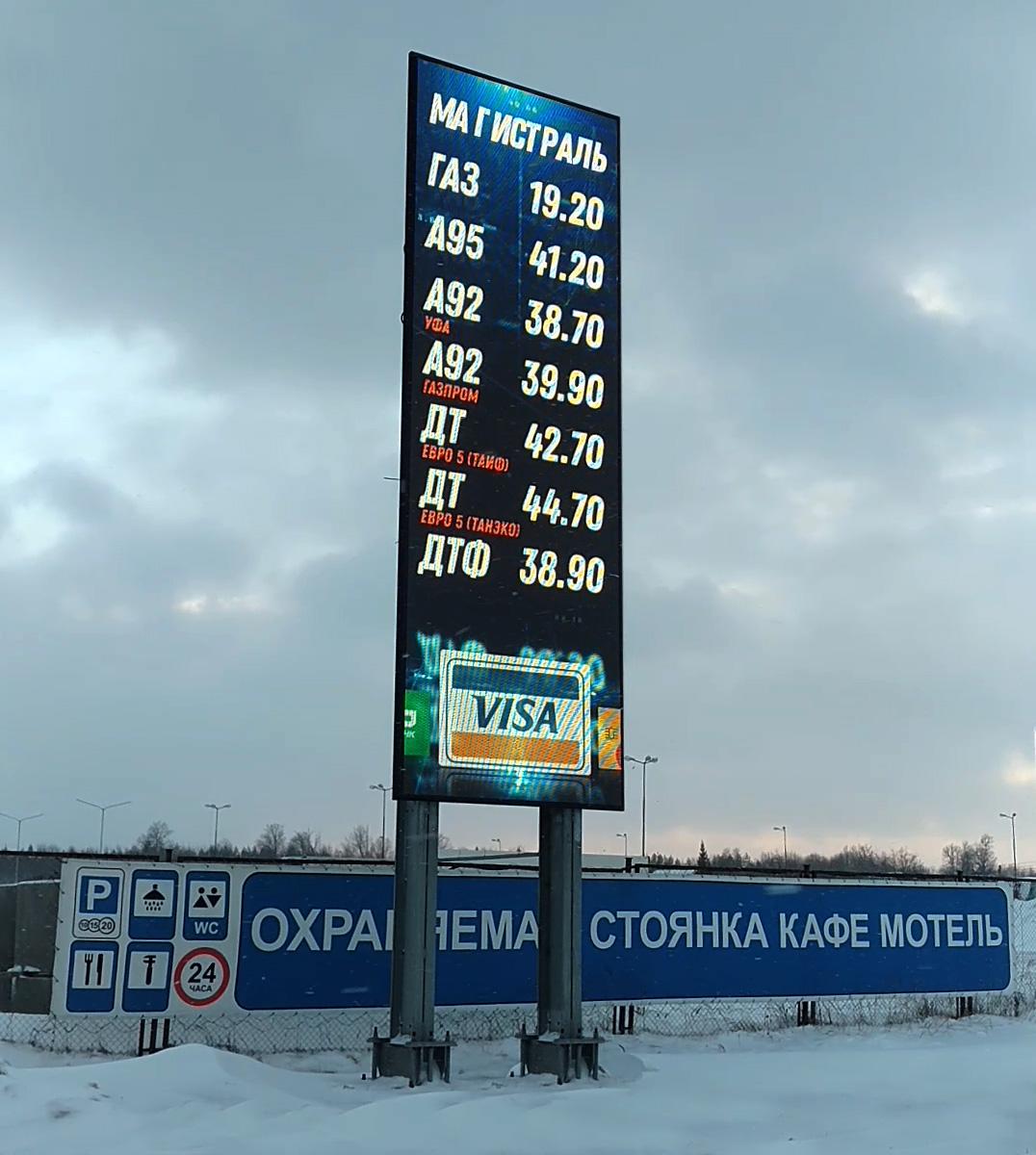 дорожное табло, НАТА-ИНФО, светодиодный экран